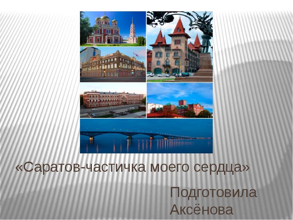 «Саратов-частичка моего сердца» Подготовила Аксёнова Валентина Васильевна