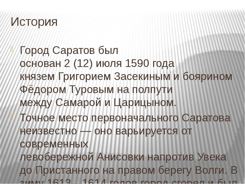 История Город Саратов был основан2(12)июля1590года княземГригорием Засе...