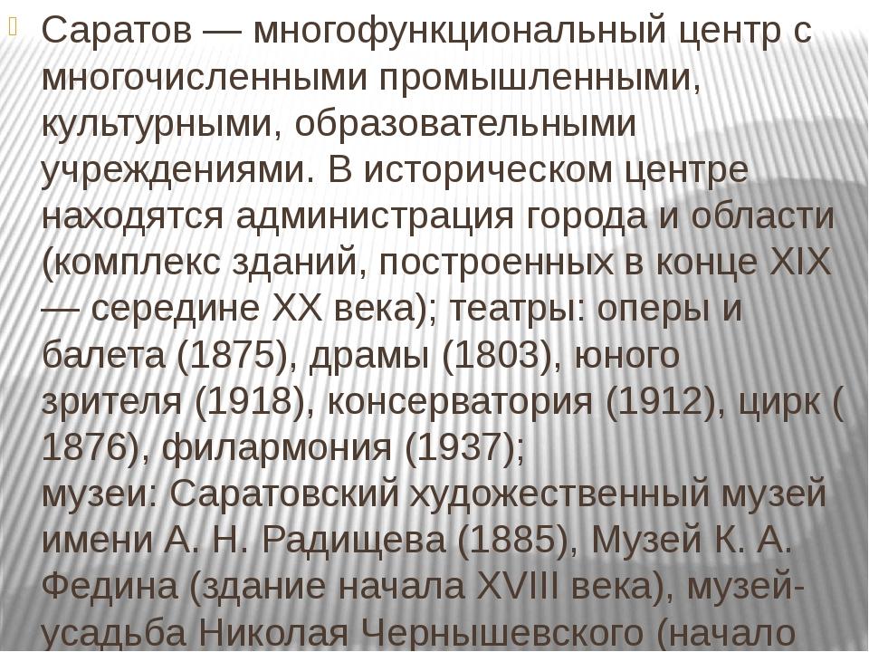 Саратов — многофункциональный центр с многочисленными промышленными, культур...