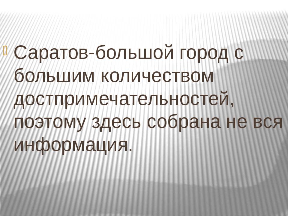 Саратов-большой город с большим количеством достпримечательностей, поэтому з...