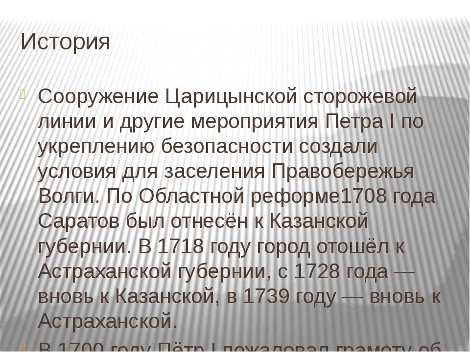 История СооружениеЦарицынской сторожевой линиии другие мероприятияПетра I...