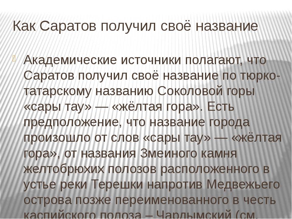 Как Саратов получил своё название Академические источники полагают, что Сарат...