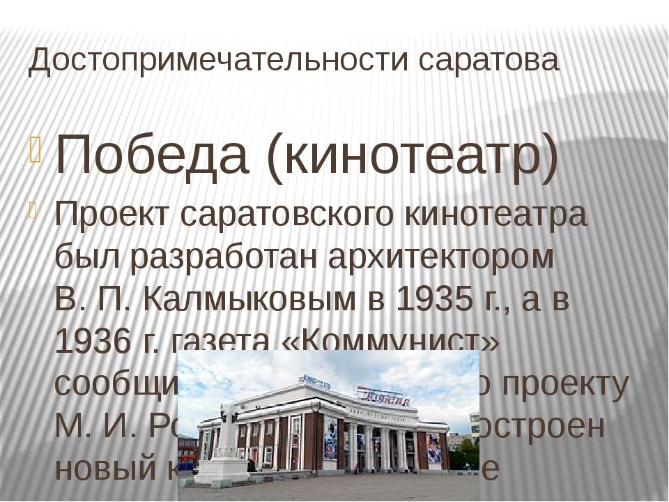 Достопримечательности саратова Победа (кинотеатр) Проект саратовского кинотеа...