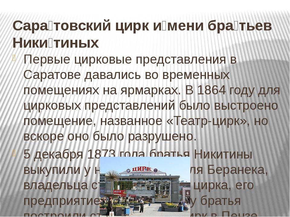 Сара́товский цирк и́мени бра́тьев Ники́тиных Первые цирковые представления в...