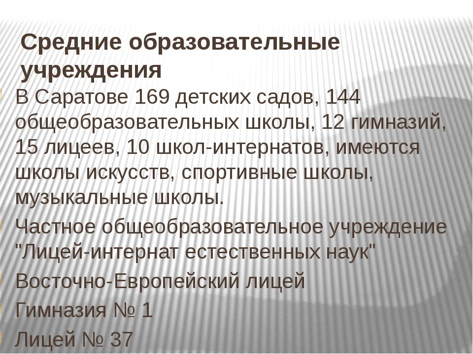 Средние образовательные учреждения В Саратове 169 детских садов, 144 общеобра...