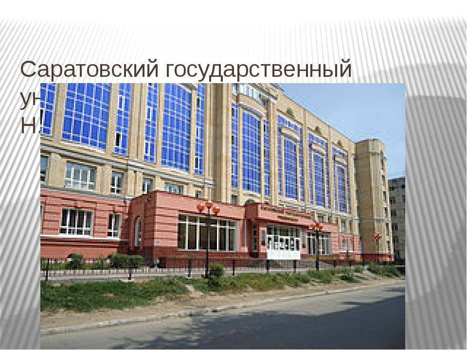 Саратовский государственный университет имени Н.Г.Чернышевского (12 корпус)
