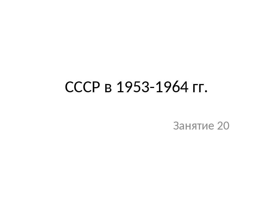 СССР в 1953-1964 гг. Занятие 20