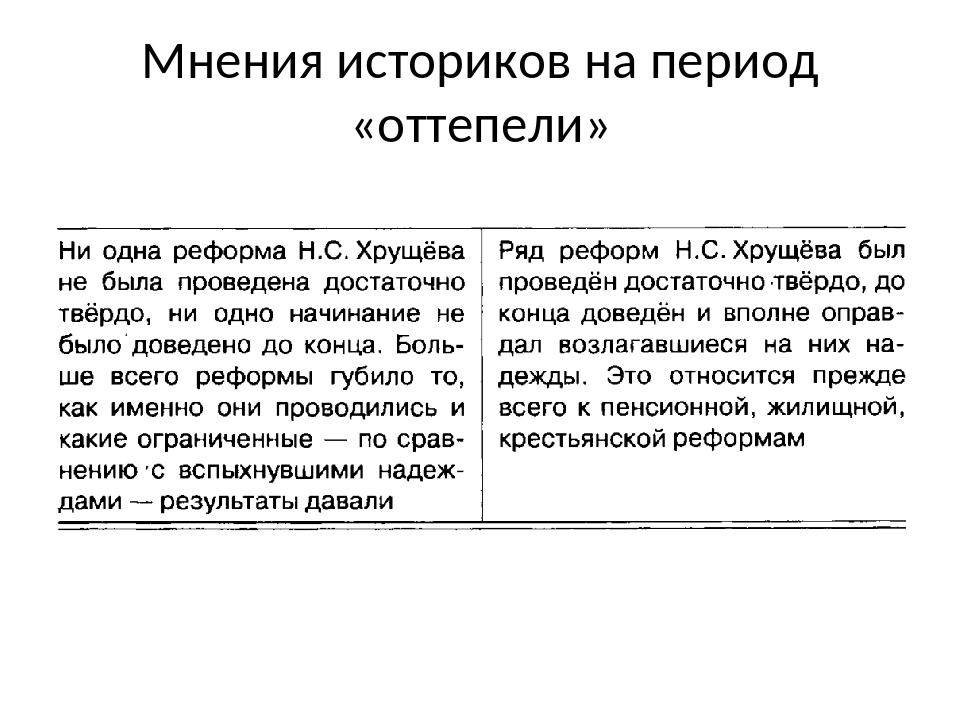 Мнения историков на период «оттепели»