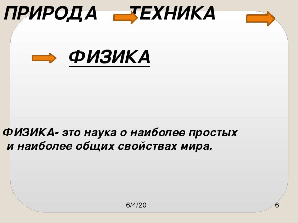 ПРИРОДА ТЕХНИКА ФИЗИКА ФИЗИКА- это наука о наиболее простых и наиболее общих...