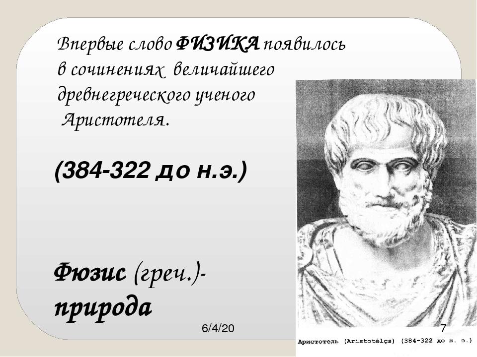 Впервые слово ФИЗИКА появилось в сочинениях величайшего древнегреческого учен...
