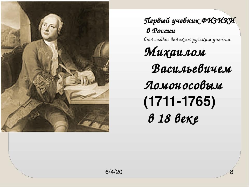 Первый учебник ФИЗИКИ в России был создан великим русским ученым Михаилом Вас...