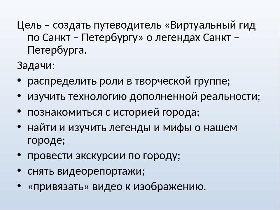 Виртуальный гид по Санкт-Петербургу