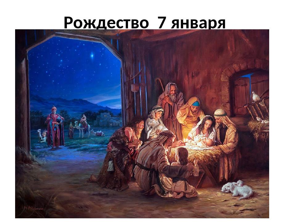Рождество 7 января