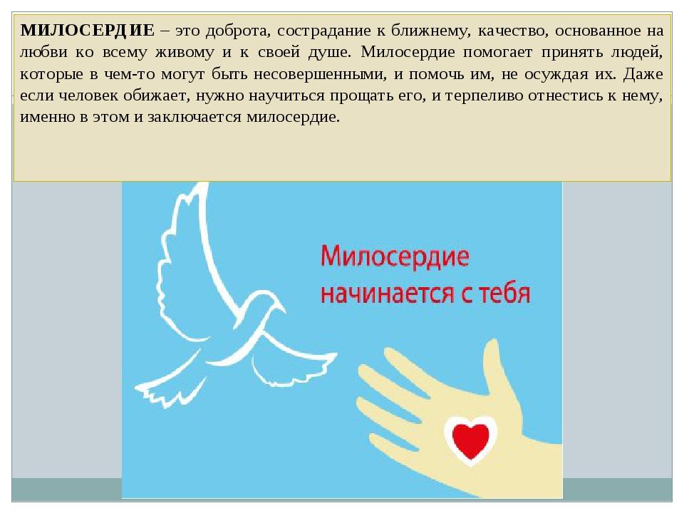 Акция милосердия открытка, поздравительная открытка днем