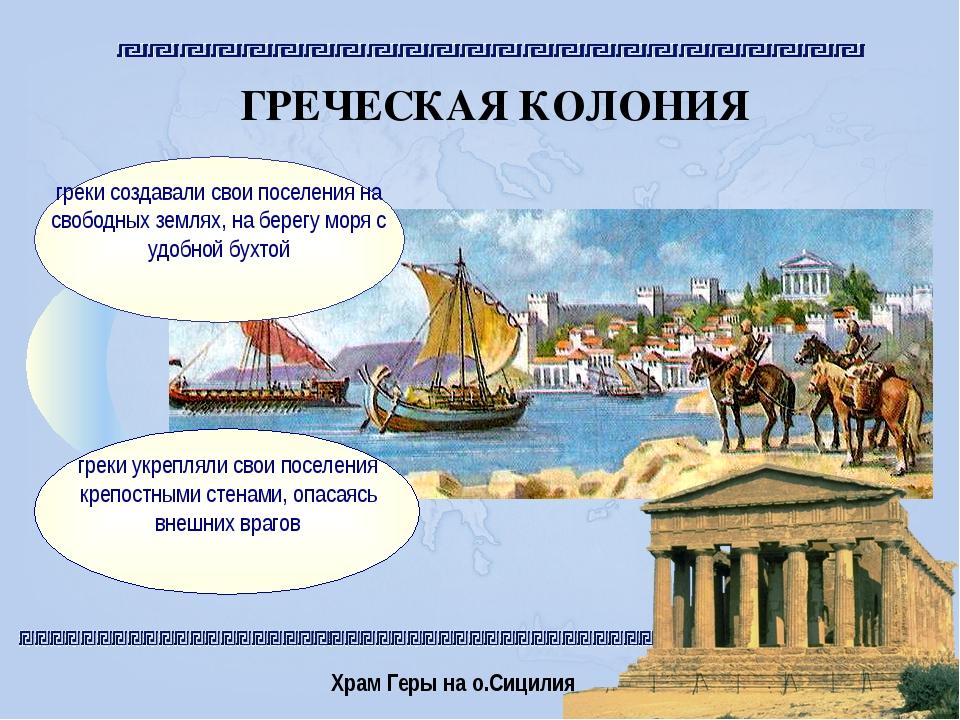 ГРЕЧЕСКАЯ КОЛОНИЯ Храм Геры на о.Сицилия греки создавали свои поселения на с...