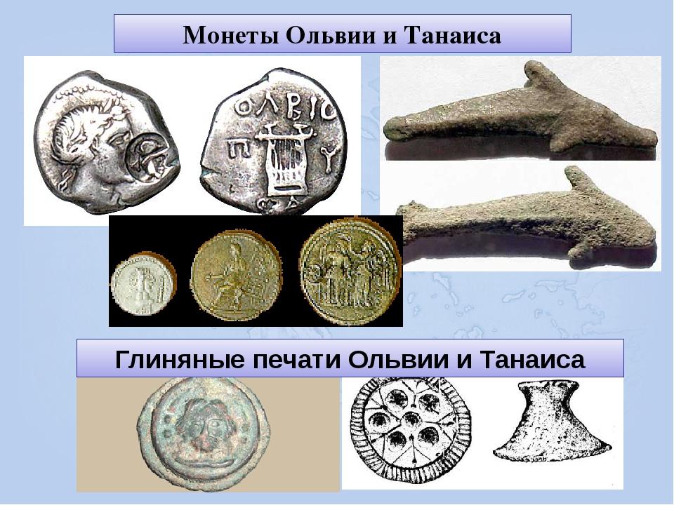 Монеты Ольвии и Танаиса Глиняные печати Ольвии и Танаиса