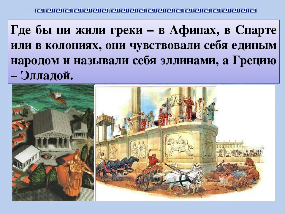Где бы ни жили греки – в Афинах, в Спарте или в колониях, они чувствовали себ...