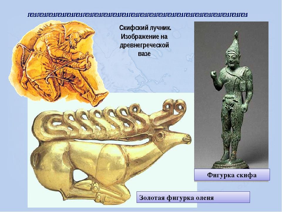Скифский лучник. Изображение на древнегреческой вазе Фигурка скифа Золотая ф...