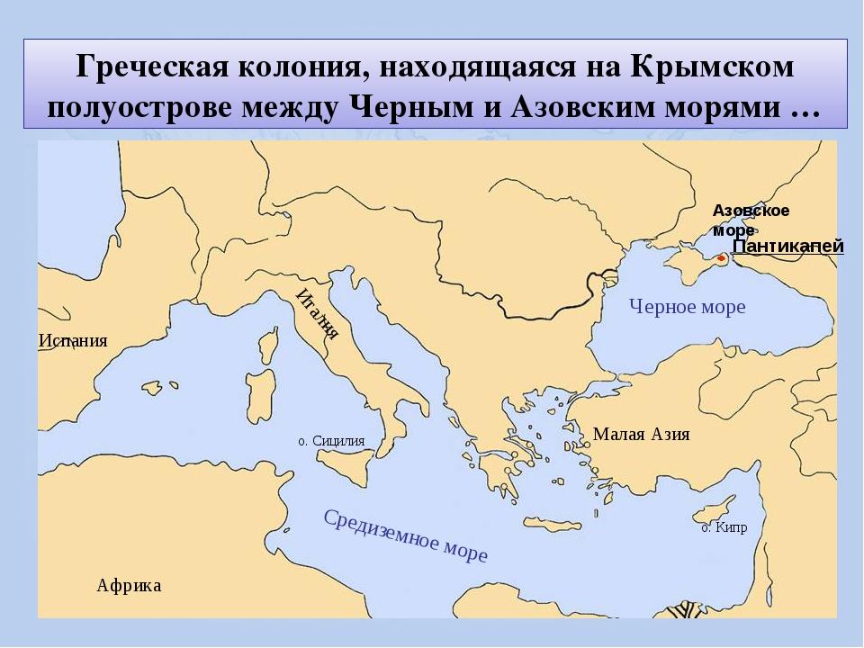 Азовское море Пантикапей Греческая колония, находящаяся на Крымском полуостро...
