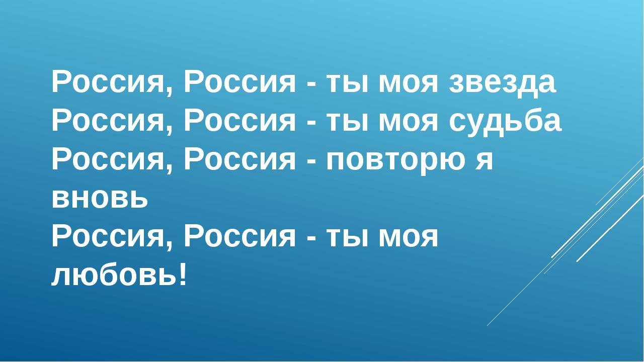 Картинки россия ты моя звезда