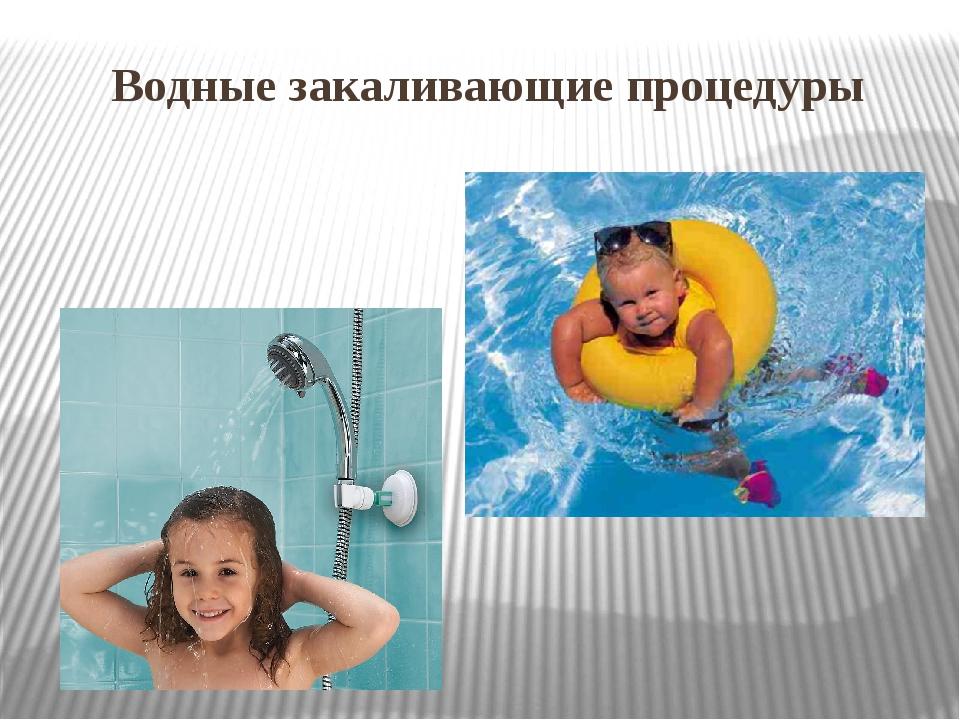 Водные закаливающие процедуры