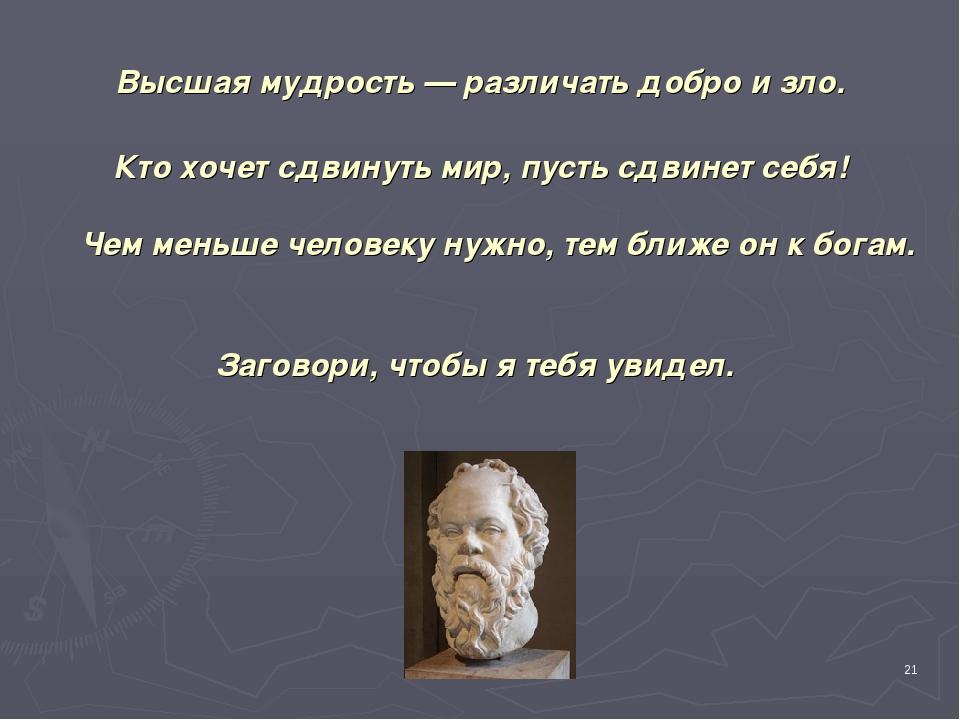 * Высшая мудрость — различать добро и зло. Кто хочет сдвинуть мир, пусть сдви...