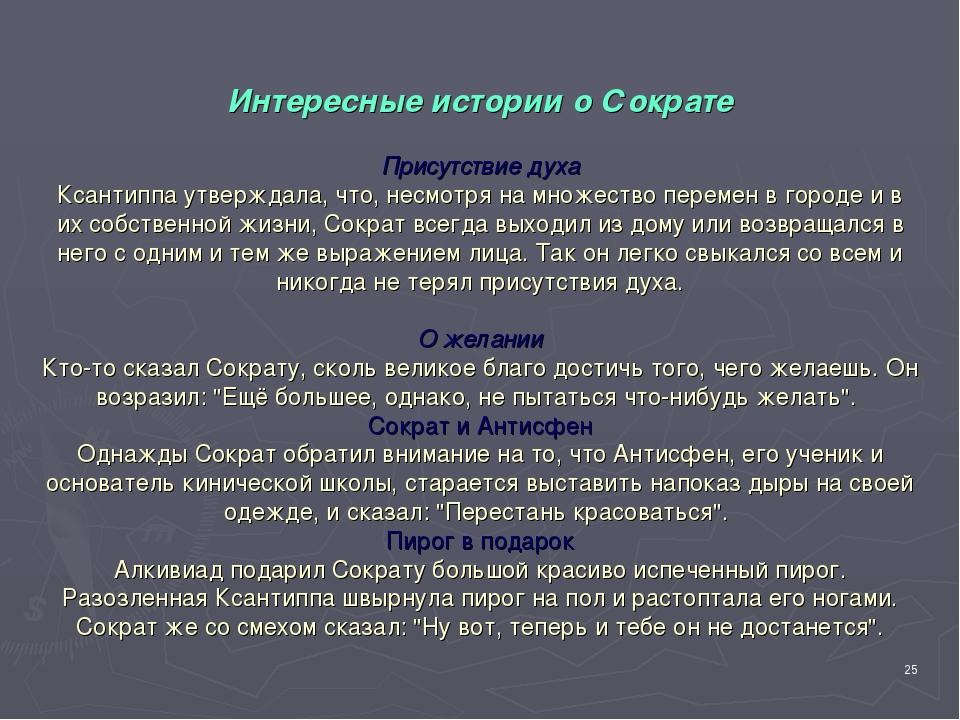 * Интересные истории о Сократе Присутствие духа Ксантиппа утверждала, что, не...