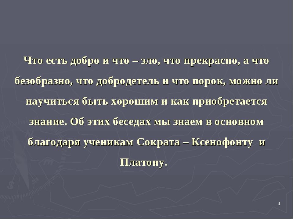 * Что есть добро и что – зло, что прекрасно, а что безобразно, что добродетел...