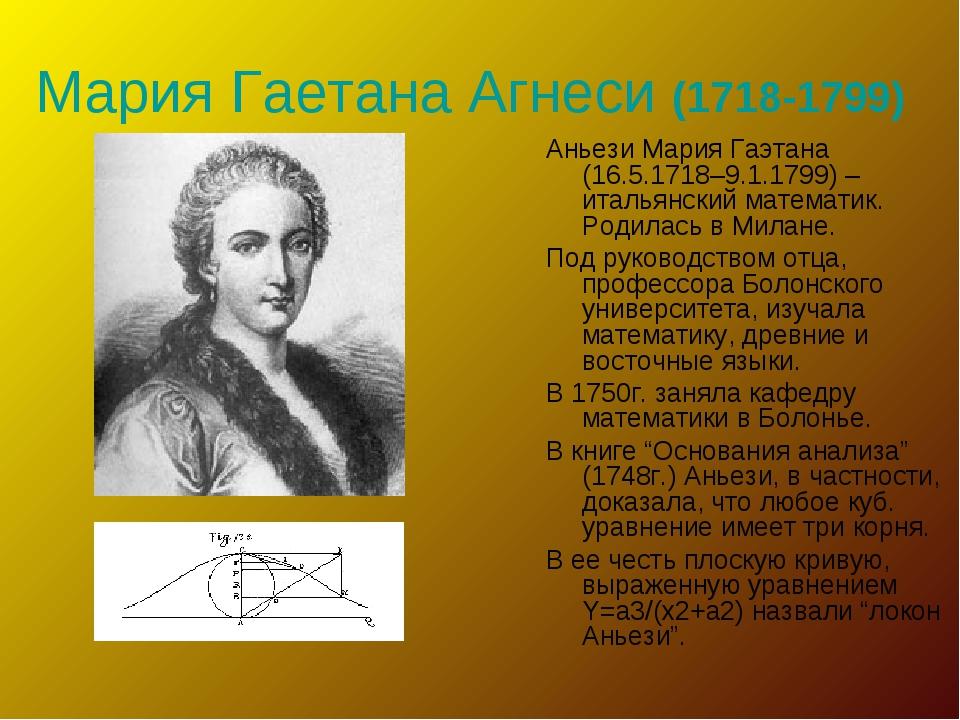 Мария Гаетана Агнеси (1718-1799) Аньези Мария Гаэтана (16.5.1718–9.1.1799) –и...