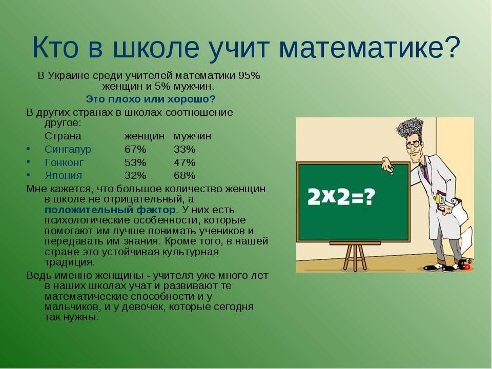 Кто в школе учит математике? В Украине среди учителей математики 95% женщин и...