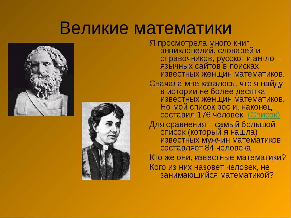 Великие математики Я просмотрела много книг, энциклопедий, словарей и справоч...