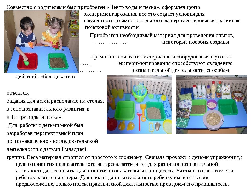 Совместно с родителями был приобретен «Центр воды и песка», оформлен центр ……...