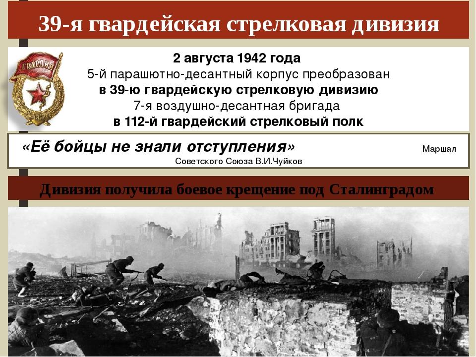 39-я гвардейская стрелковая дивизия 2 августа 1942 года 5-й парашютно-десантн...