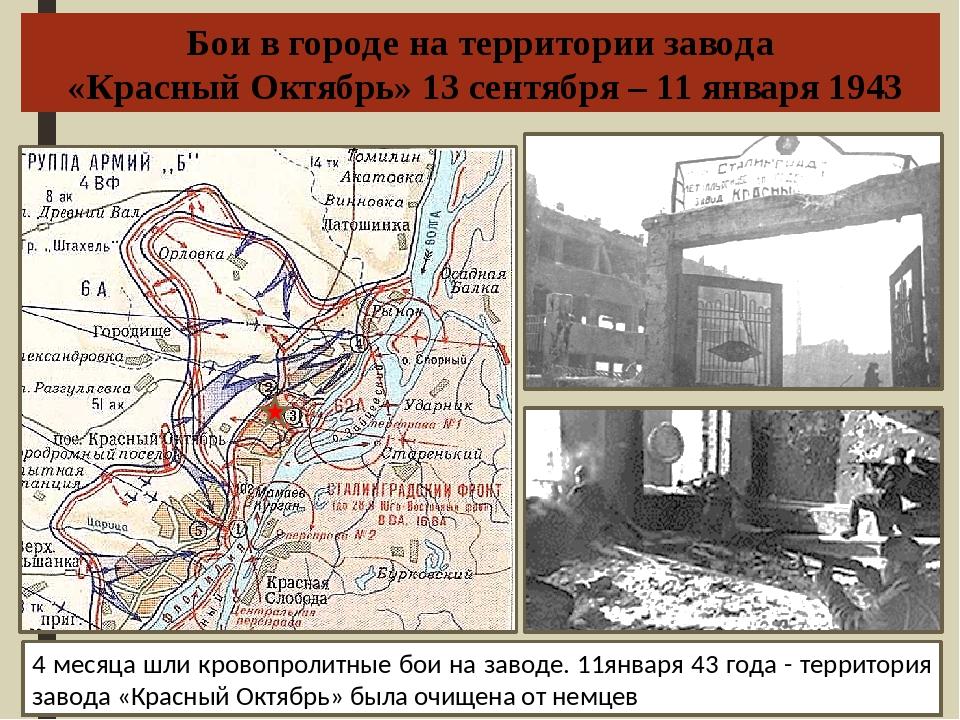 4 месяца шли кровопролитные бои на заводе. 11января 43 года - территория заво...
