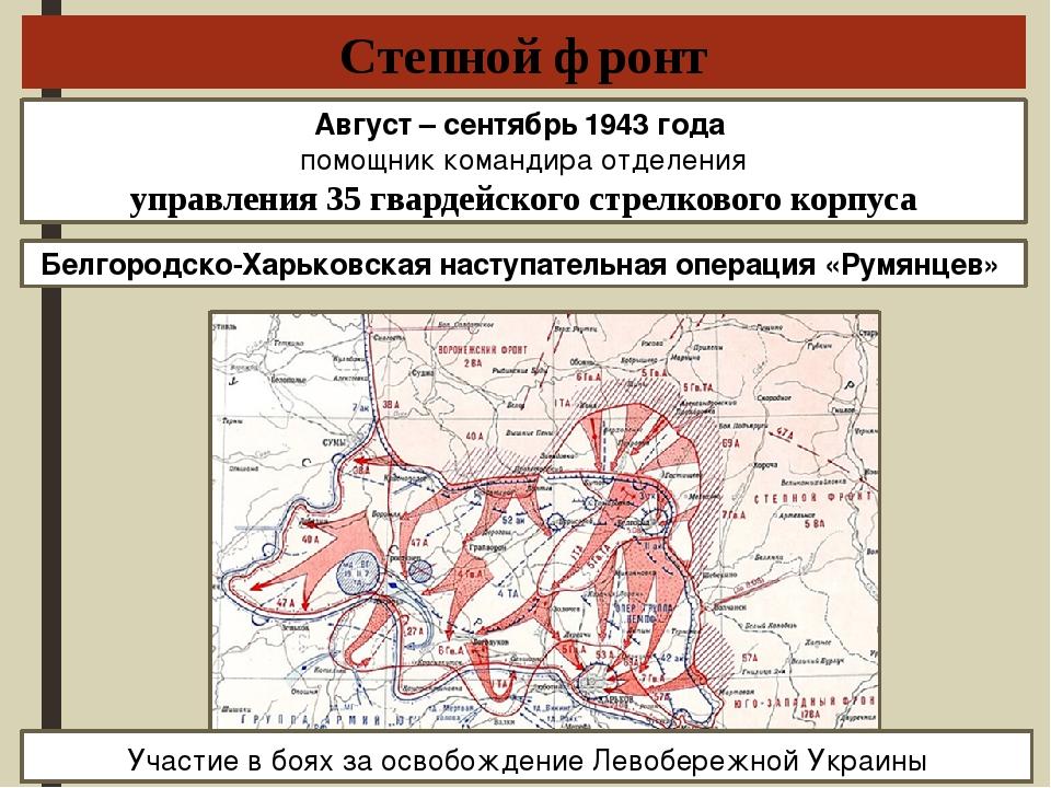 Степной фронт Август – сентябрь 1943 года помощник командира отделения управл...