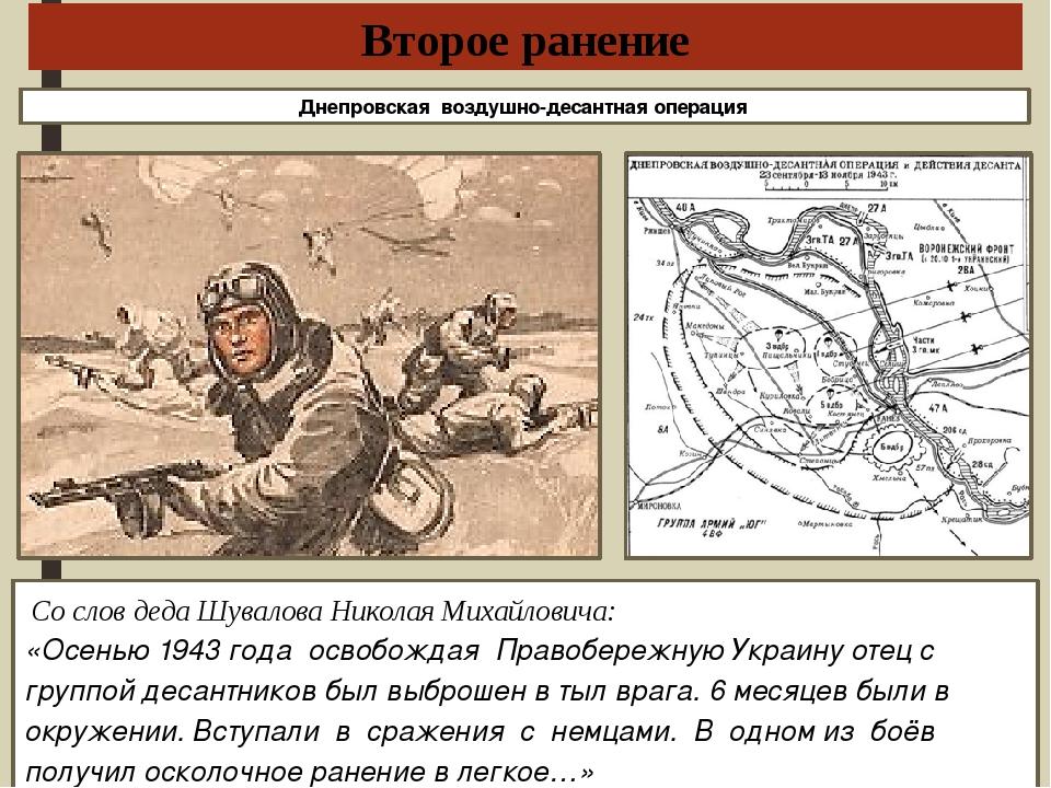 Со слов деда Шувалова Николая Михайловича: «Осенью 1943 года освобождая Прав...