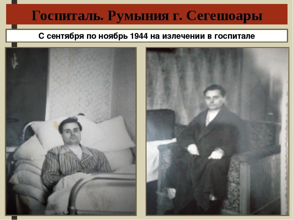 Госпиталь. Румыния г. Сегешоары С сентября по ноябрь 1944 на излечении в госп...