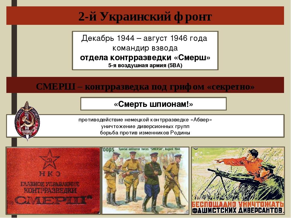 СМЕРШ – контрразведка под грифом «секретно» «Смерть шпионам!» противодействие...
