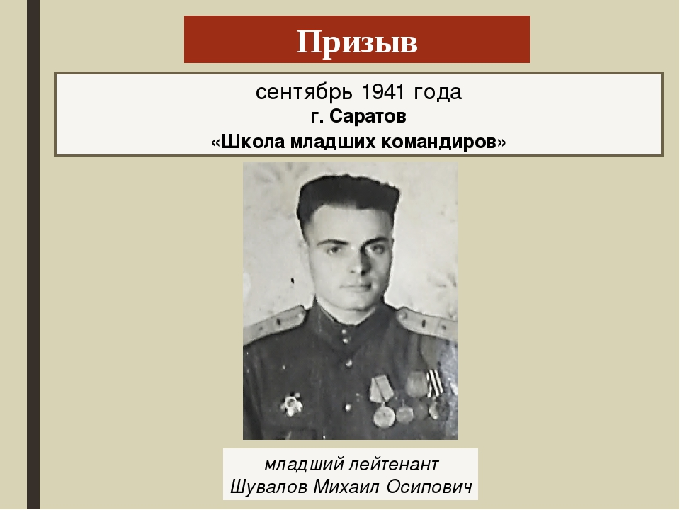 Призыв сентябрь 1941 года г. Саратов «Школа младших командиров» младший лейте...