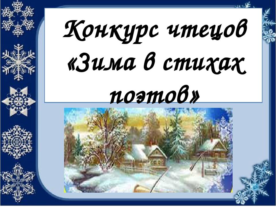 картинка конкурс чтецов о зиме свадьбы инна