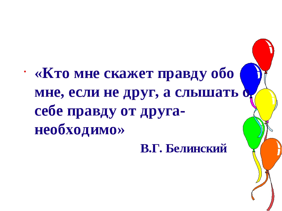 «Кто мне скажет правду обо мне, если не друг, а слышать о себе правду от дру...