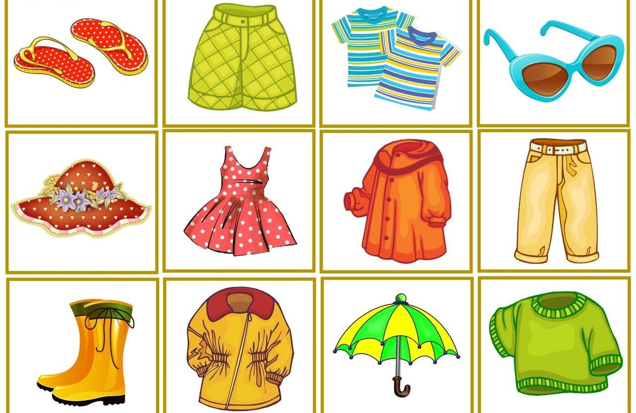 классные картинки одежда летняя зимняя осенняя весенняя общем
