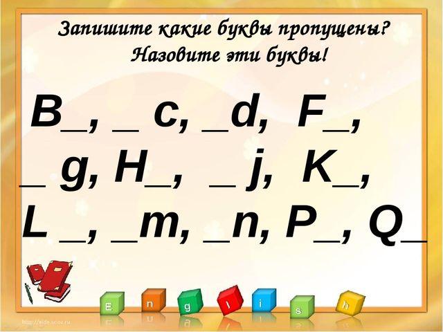 назови английские буквы