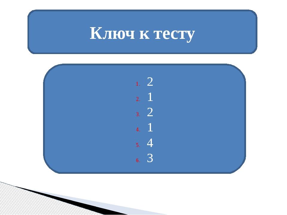 2 1 2 1 4 3 Ключ к тесту