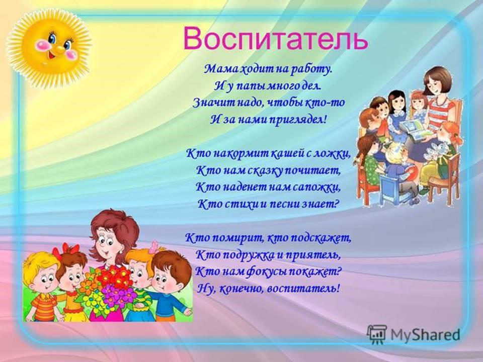 Поздравления воспитателю короткие от родителей