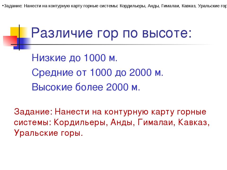 Различие гор по высоте: Низкие до 1000 м. Средние от 1000 до 2000 м. Высокие...