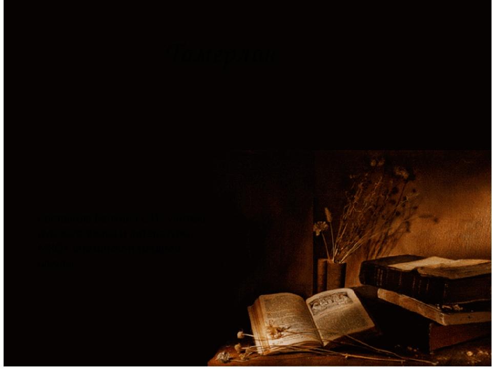 Картинка для презентации по литературе, юбилей крестной