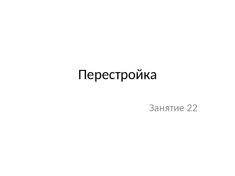 Перестройка Занятие 22