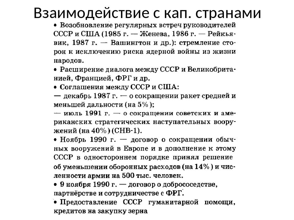 Взаимодействие с кап. странами