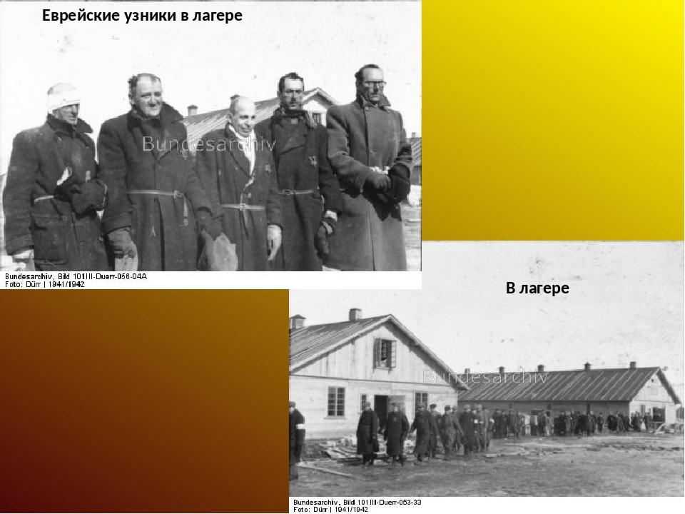 В лагере Еврейские узники в лагере